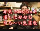 DaiGoにとって最悪の方向にえらてんが進んでいることが判明
