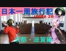 【結月ゆかり車載】日本一周旅行記【route 26】