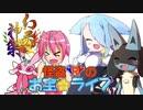 【ポケモンUSM】怪盗Rのお宝☆ライブ 幻天神楽編【VSそまちー】(終)