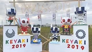 2019年10月30日1枠目 奥富かかしまつりにちょっといってくる!
