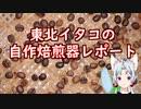 イタコ姉さまの自作焙煎器レポート