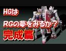 【ガンプラ】HGガンダムをRGっぽく仕上げる(完成篇)
