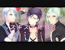 【MMD刀剣乱舞】スキスキ絶頂症【明石/膝丸/長義】