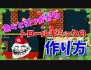 【マリオメーカー2】急がば回れな3つのトロールギミックの作り方(プクプクに注意・ガリガリ目隠し・土管の罠)