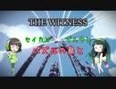 【THE WITNESS】セイカとずん子とパズルの島と part28