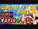 【フォートナイト】初のカスタムマッチ開催したら待機人数が700越え!? その172...