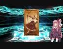 【Fate/Grand Order】ゆかりさんがセイバーウォーズ2ピックアップガチャガチャします 【VOICEROID実況】