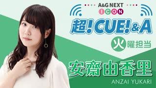 超!CUE!&A 火曜日 安齋由香里 #02(2019年10月8日放送分)