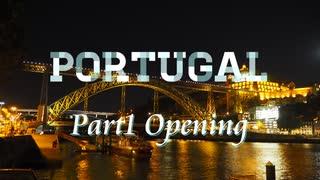 【ゆっくり】ポルトガル旅行記 with おかん Part1 Opening