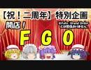 【二周年記念企画】開店!Fantasy Grand Online Shop【ゆっくり茶番】