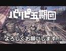【実況】パリピ☆五期団と行くモンスターハンター:ワールド【01】