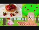 【さとうささら】素材から考える料理講座41「りんご」