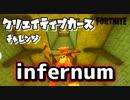 """【フォートナイト】チャプター2シーズン1クリエイティブカースチャレンジ""""infernum"""""""