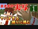 【MineCraft】ゆくラボEX バニラでリケジョが自給自足生活 DAY1【ゆっくり実況】