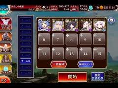 千年戦争アイギス 英傑の塔:第5階層【☆3×