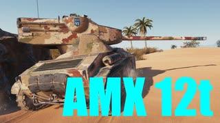 【WoT:AMX 12 t】ゆっくり実況でおくる戦車戦Part629 byアラモンド