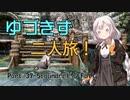 【Skyrim SE】ゆづきず二人旅 #37【Voiceroid実況】