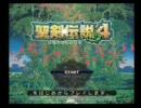 聖剣伝説4 ~ぐだぐだ実況プレイ~Part01