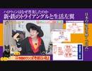 【徹底解説】日本を蝕む「生活左翼」と新・鉄のトライアングル。ハロウィンを普及させた「犯人」|みやわきチャンネル(仮)#621Restart480