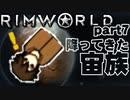 【RimWorld実況】7話 降ってきた宙族