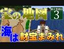 【MineCraft】ゆくラボEX バニラでリケジョが自給自足生活 DAY3【ゆっくり実況】