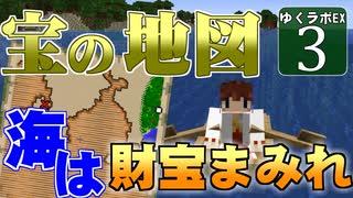 【MineCraft】ゆくラボEX バニラでリケ