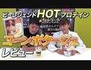 【11/6 販売開始】第1弾 3,000袋限定ホットプロテイン!【ビーレジェンド チャンネル】