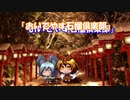 【SCP】チーム毘沙門出動指令! EX01【おいでやす石榴倶楽部】前編