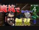【MineCraft】ゆくラボEX バニラでリケジョが自給自足生活 DAY4【ゆっくり実況】