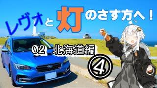 【紲星あかり車載】レヴォと灯のさす方へ! part02 北海道編④