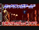 【実況】ロックマンメガワールド~土用の丑の日っていつ?~