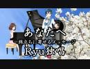 【歌ってみた】あなたへ-旅立ちに寄せるメッセージ【Ryu】