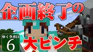 【MineCraft】ゆくラボEX バニラでリケジョが自給自足生活 DAY6【ゆっくり実況】