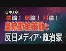 【討論】皇統断絶策動と反日メディア・政治家[桜R1/11/2]