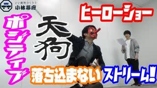 内匠靖明直伝!ヒーローショーに初挑戦!
