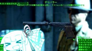 [Fallout4]ヌカねちゃん・クアンタム part