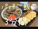 3分間クッキング(卵焼き・牛丼)