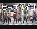 【RAB】僕のヒーローアカデミア OPピースサイン踊ってみた【リアルアキバボーイズ】