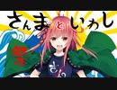 【実況】穢なき漢の初体験【艦これ】秋刀魚&鰯祭り!◆1