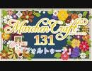 MarchenCraft~メルヘンクラフト~Part.131【Minecraftゆっくり実況】
