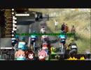 そのゆっくりはツール・ド・フランス2021を走る【PCM2018】 その4