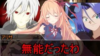 【ゆっくりTRPG】白薔薇の死刑 part3【クトゥルフ神話TRPG】