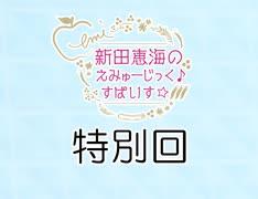 新田恵海のえみゅーじっく♪すぱいす☆ 特別回【会員無料】【つんらじ】