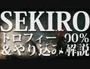 【SEKIRO-隻狼-】トロフィー100%&やり込み解説【実況】Part12
