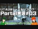 【UTAU系VTuberコラボ!?】脱出パズルゲームPortal実況#03【手平空人/Haruqa】