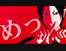 【MMD鬼徹】ベノム【地獄極楽大運動会】