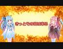 【VOICEROID劇場】ショート劇場#7「ボイロクリーチャー」