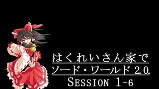 【東方卓遊戯】はくれいさん家でソード・ワールド2.0. Session1-6