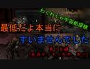 アイザックのわくわく★宇宙船探検 第18話【DeadSpace1実況】
