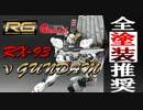 【ガンプラ】RG RX-93 νガンダム 全塗装 完成版